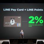 LINE Payカードが便利なので紹介してみる
