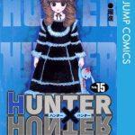 《ハンターハンター》15巻表紙の少女は誰なのか