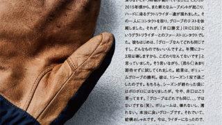 volume glovesのALTを買ってみた
